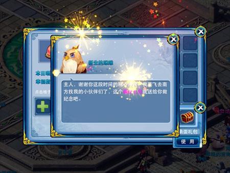 神雕侠侣情人节活动上线 掀起甜蜜风暴-3.jpg
