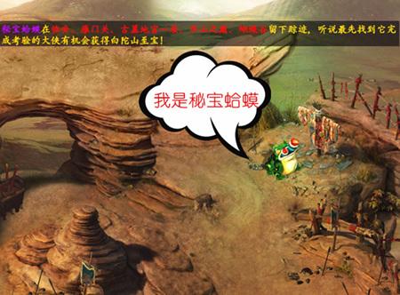 神雕侠侣情人节活动上线 掀起甜蜜风暴-5.jpg